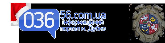 Інформаційний портал міста Дубно